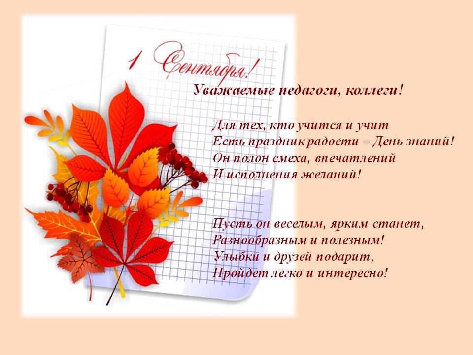 Все поздравления на день знаний